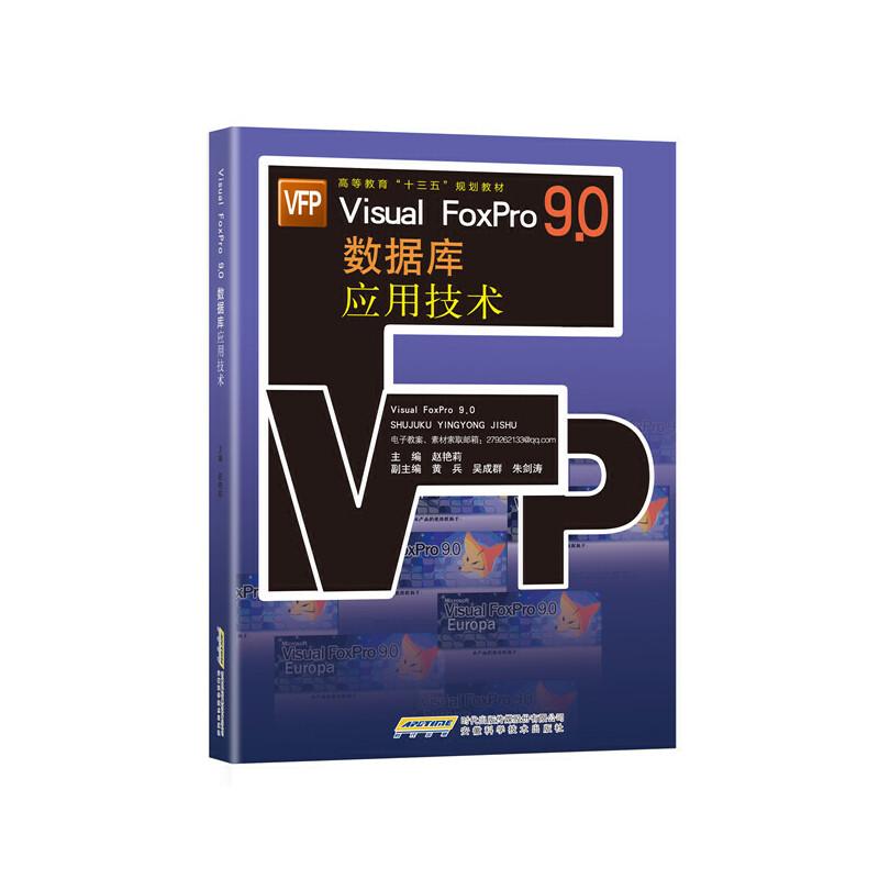 Visual FoxPro 9.0 数据库应用技术 PDF下载