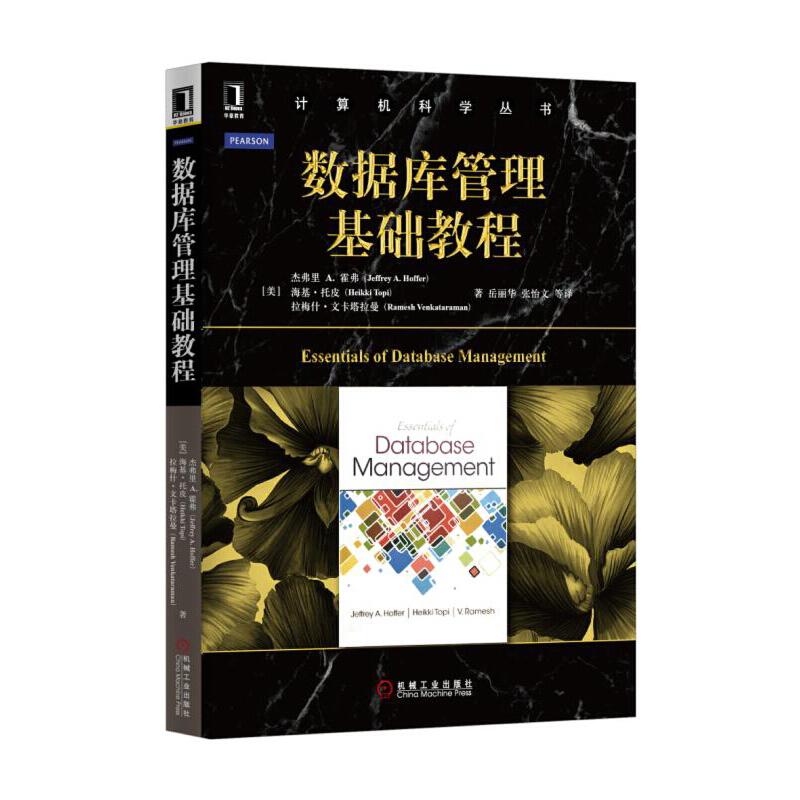 数据库管理基础教程 PDF下载