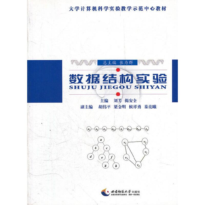 数据结构实验(大学计算机科学实验教学示范中心教材) PDF下载