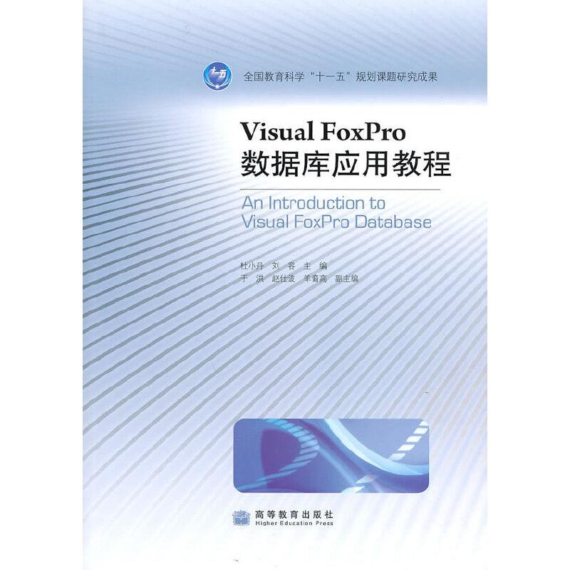Visual FoxPro数据库应用教程 PDF下载