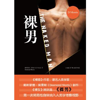裸男(epub,mobi,pdf,txt,azw3,mobi)电子书